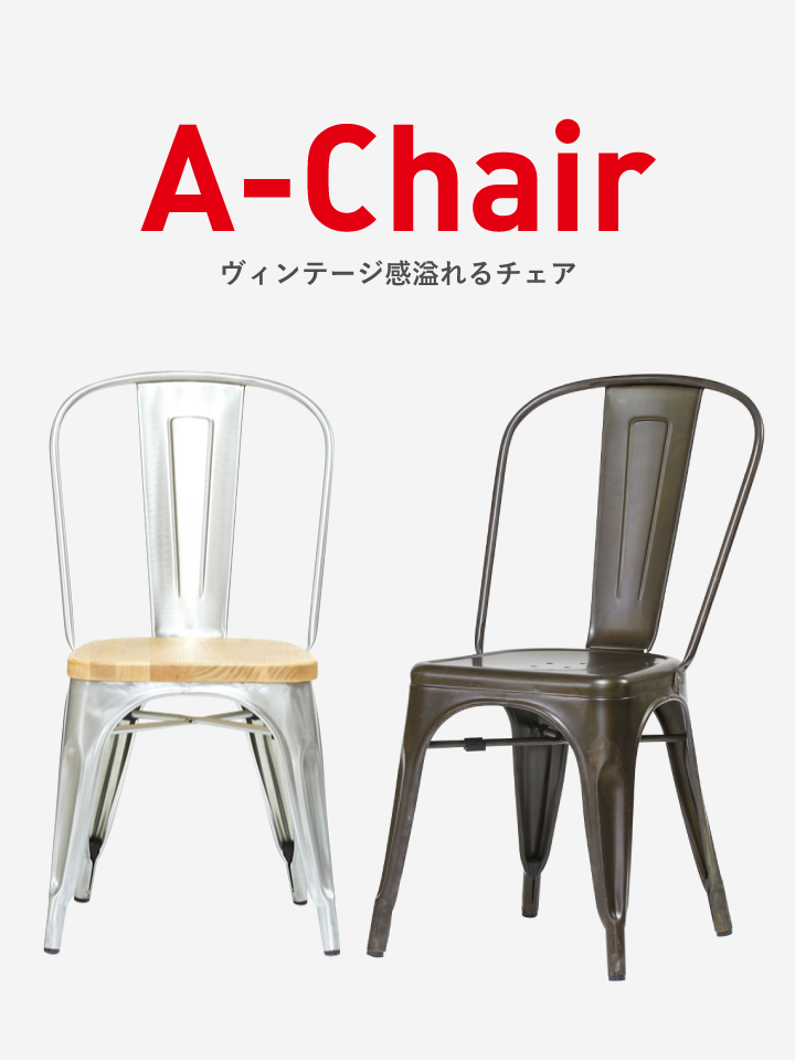 A-Chair特集