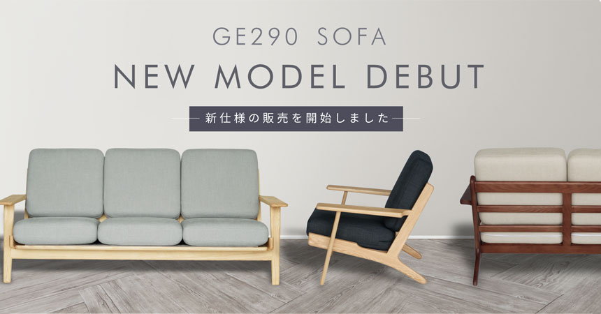 ge290ソファ特集 | E-comfort.info