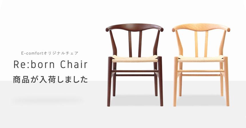 リボーンチェア特集 | E-comfort.info