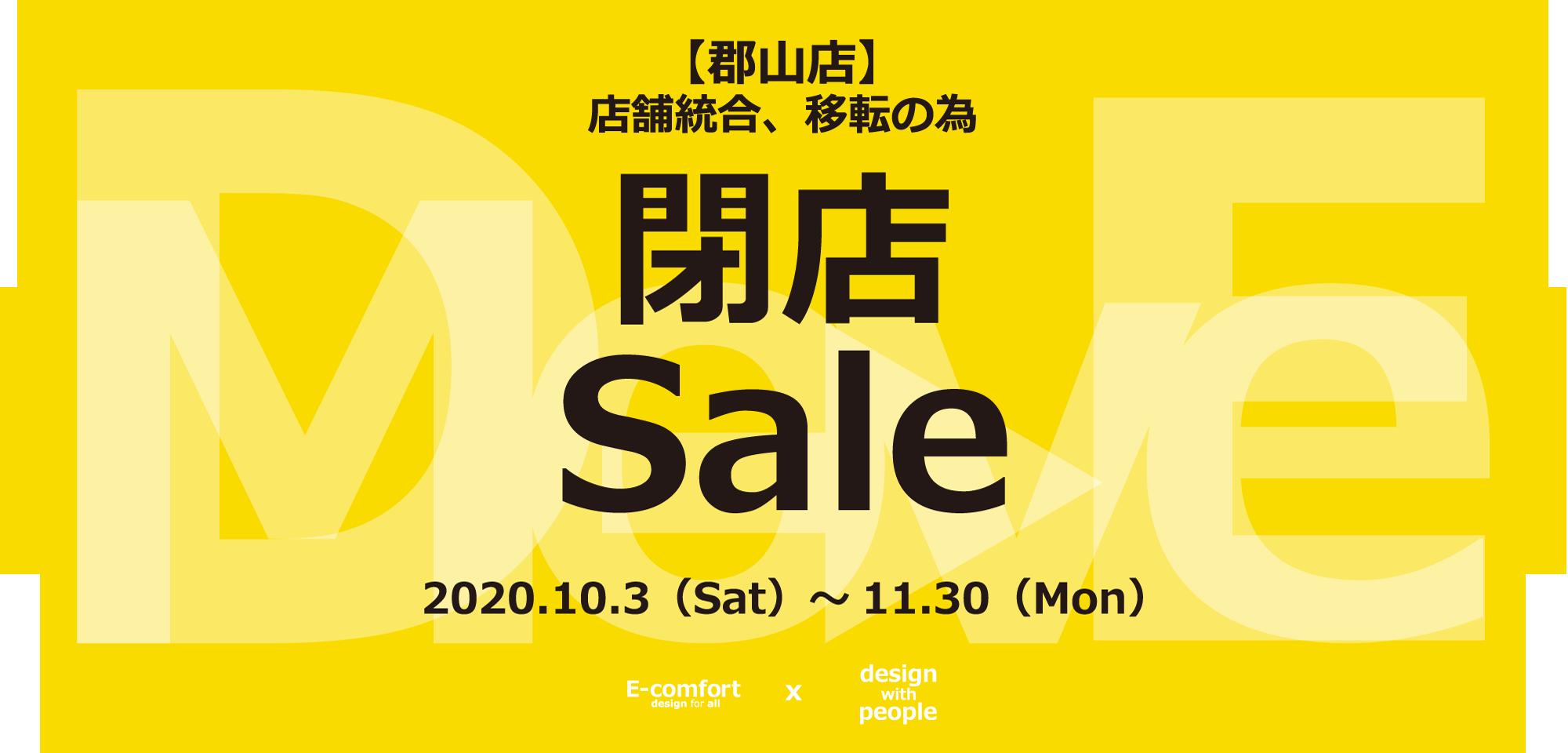 店舗統合・移転の為 閉店saleを開催します 2020.10.3(sat)~11.30(mon)